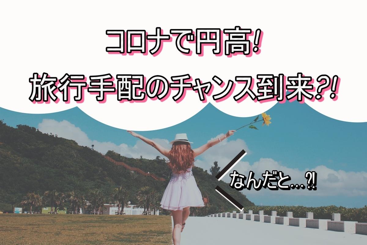 コロナ 円高 旅行 お得情報 海外旅行 ハワイ