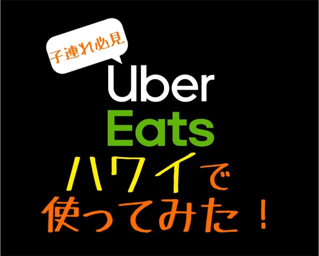 """""""ハワイ ワイキキ おすすめレストラン UBEReats ウーバーイーツ 子連れ 赤ちゃん連れ"""""""