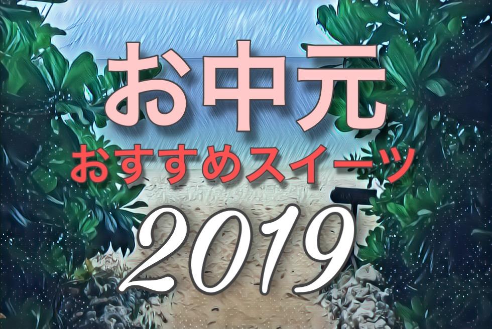 """""""2019年 お中元 贈り物 ギフト おすすめ かわいい お菓子 ゼリー 手土産 インスタ映え"""""""