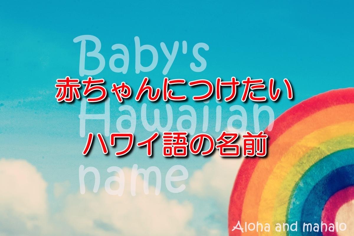 ハワイアン ハワイ語 赤ちゃんの名前