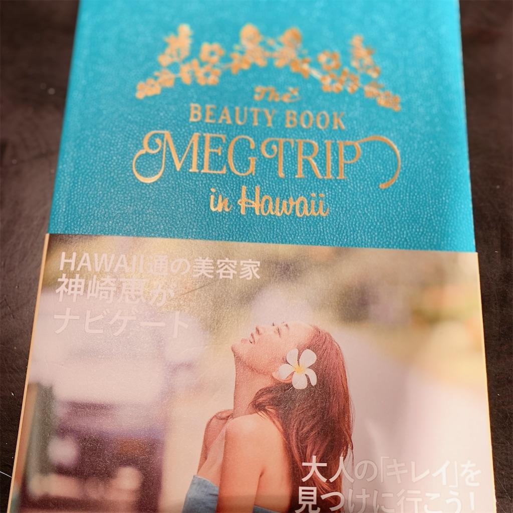 MEG TRIP in Hawaii  神崎恵 ハワイ ガイドブック
