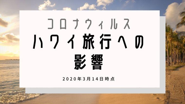 コロナウィルス ハワイ イベント 中止 マラソン
